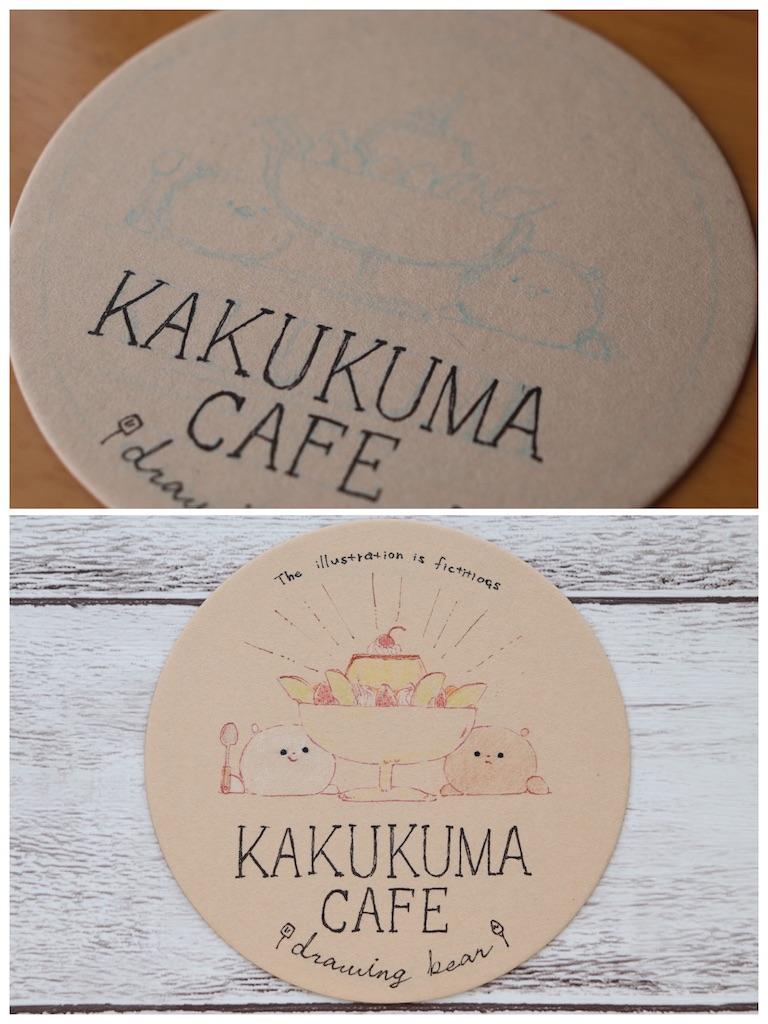 f:id:kakukuma_zakka:20210224224945j:image