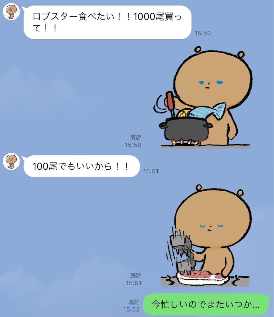 f:id:kakukuma_zakka:20210421155648j:image