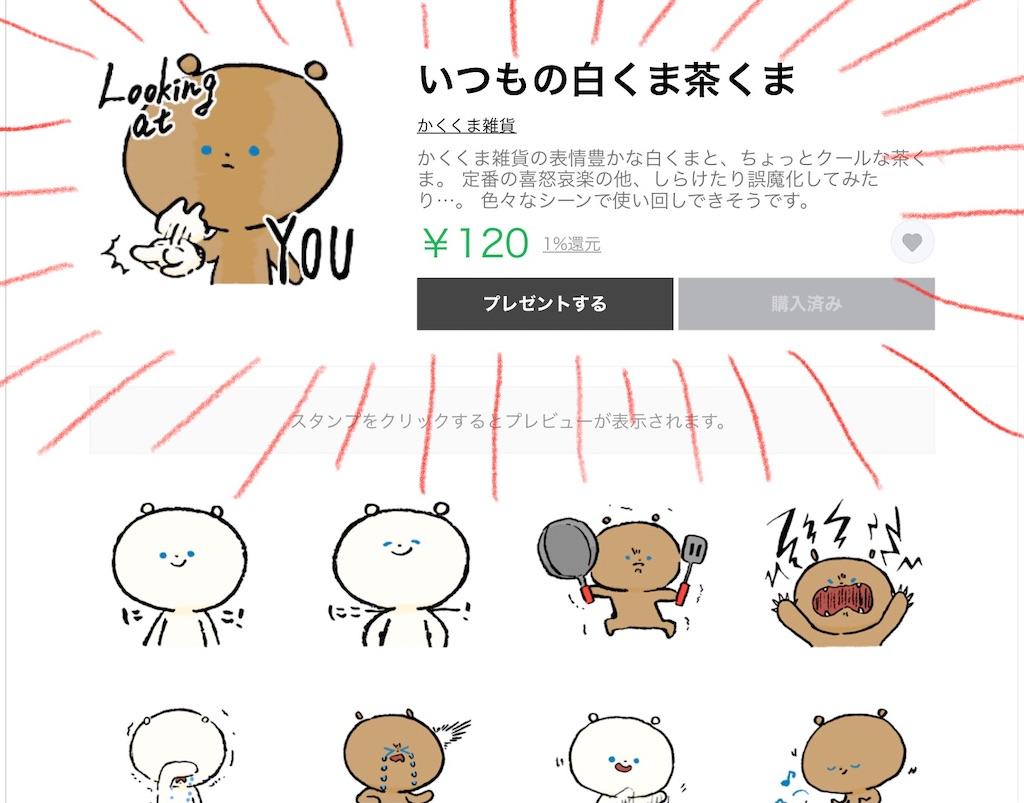f:id:kakukuma_zakka:20210421160829j:image