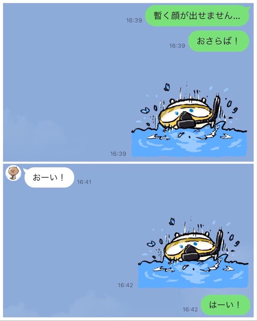 f:id:kakukuma_zakka:20210421171858j:image