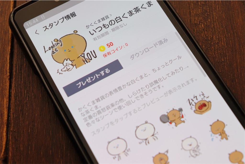 f:id:kakukuma_zakka:20210421184013j:image