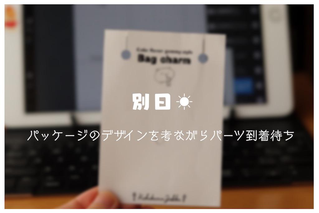 f:id:kakukuma_zakka:20210616224350j:image