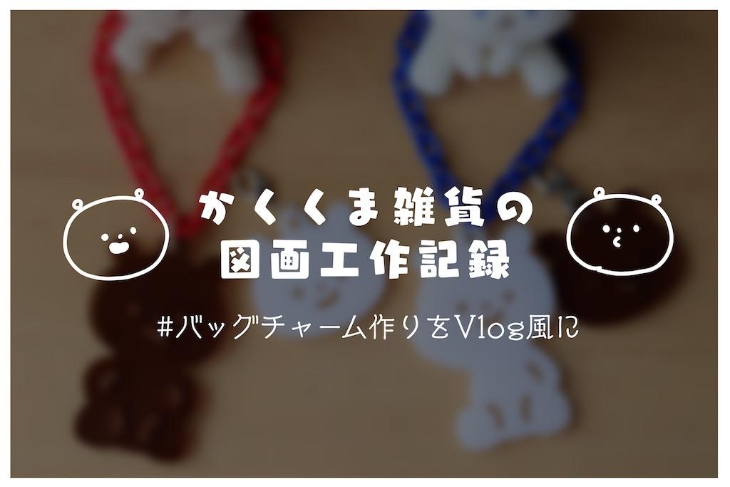 f:id:kakukuma_zakka:20210617004033j:image