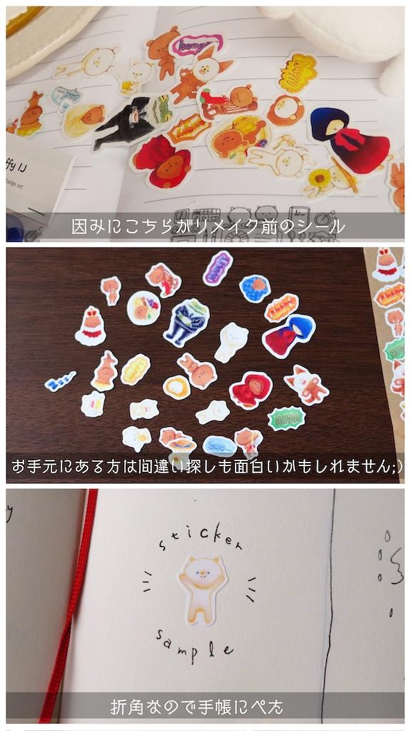 f:id:kakukuma_zakka:20210630224722j:image