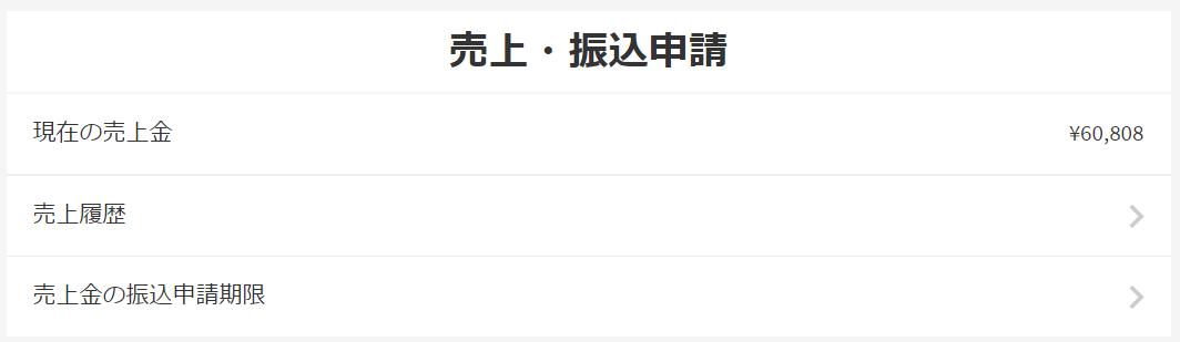 f:id:kakuneko:20200115193423p:plain