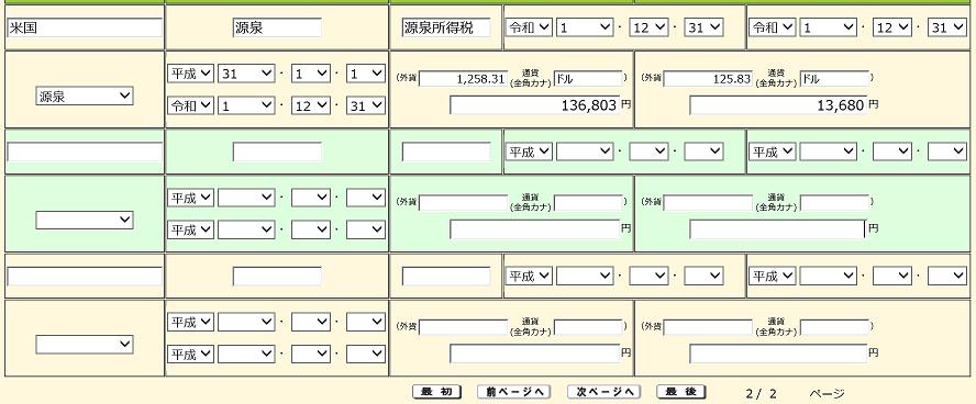 f:id:kakuneko:20200218213620p:plain