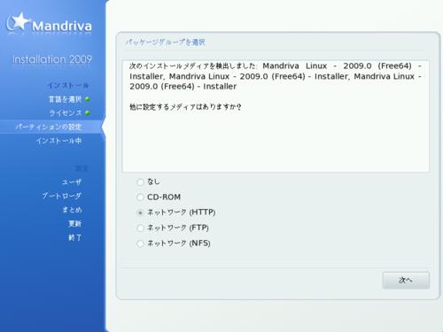 Mdv2009.0インストーラ 5:メディア(パッケージリポジトリ)設定