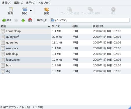 File Roller 2.24.0 RPMパッケージを開いた例