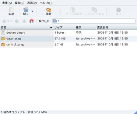 File Roller 2.24.0 Debianパッケージを開いた例