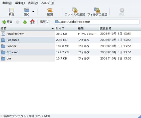 File Roller 2.24.0 Debianパッケージ内のdata.tar.gzを開いた例
