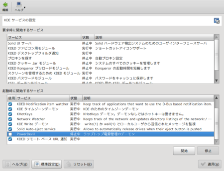 KDE 4.3.2 サービスマネージャ PowerDevilを停止&自動起動解除後