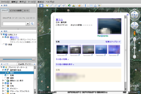 GNU/Linux版Google Earth 6.0.2.2074 フォント描画の修正後