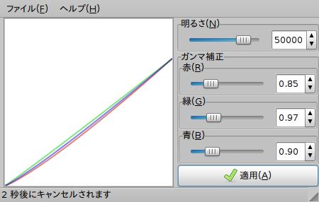 個別「xbrightness-rgbgamma-1 0 0 GUI(PyGTK)版」の写真、画像