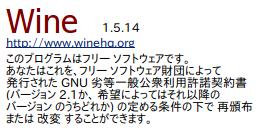 Wine 1.5.14 winecfg アンチエイリアシングの対処後