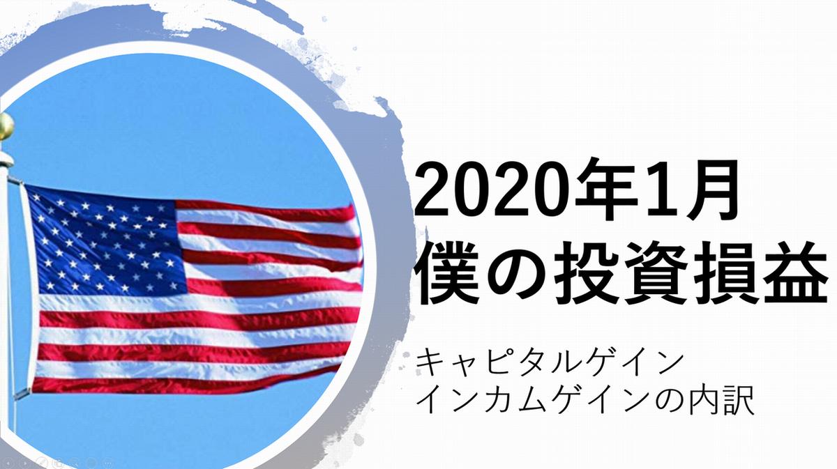 f:id:kakusala:20200124003434p:plain