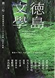 徳島文學 第三号 2020 Volume3