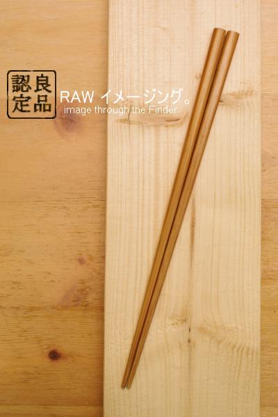 良品インプレッション。 ~無印良品 竹箸~