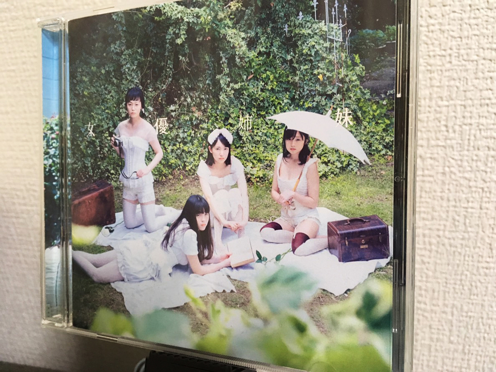 吉澤嘉代子『女優姉妹』