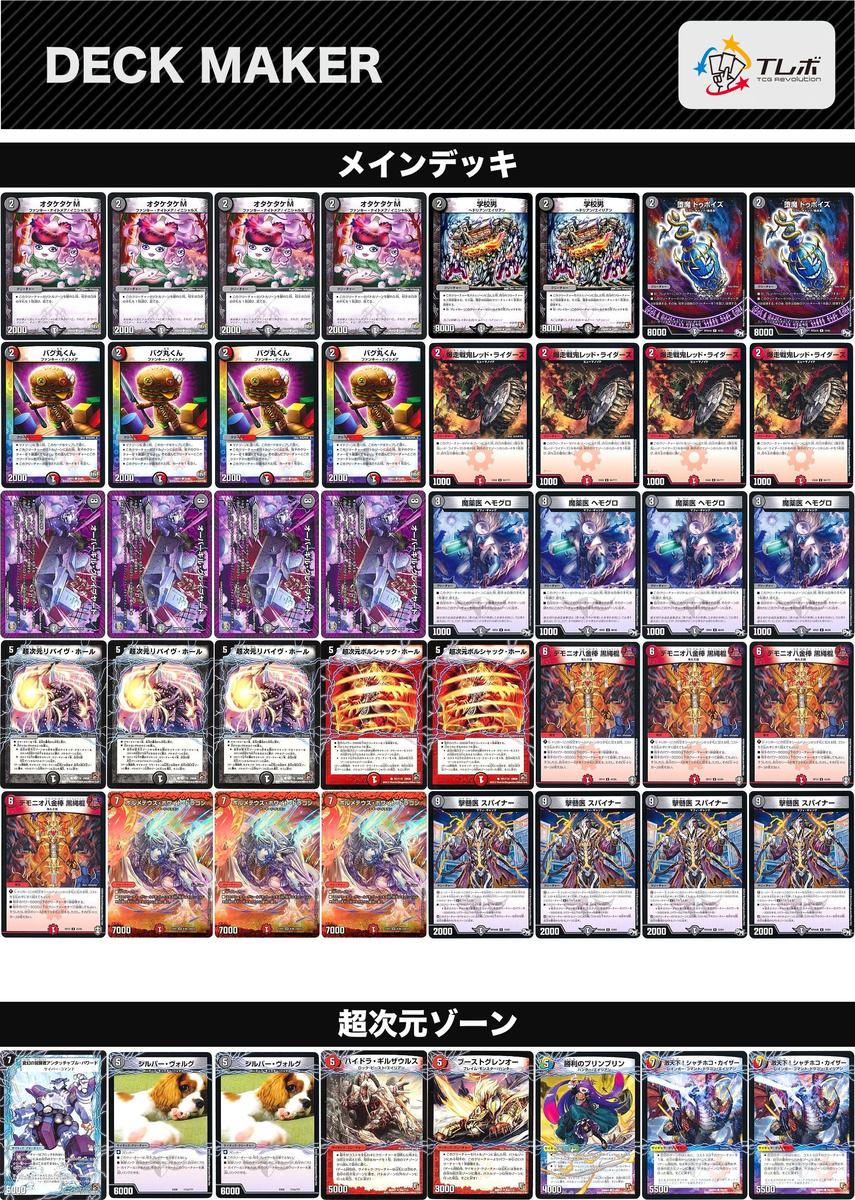 クロニクル カード 2020 デュエマ リスト デッキ