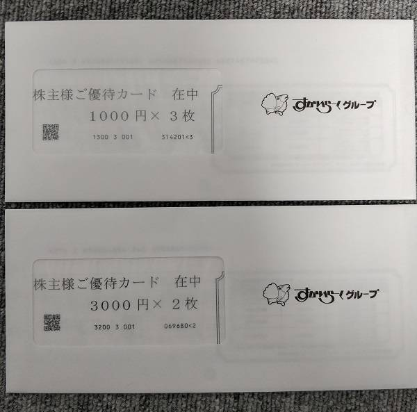 f:id:kakuyasusim2018:20180915153730j:plain