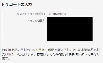 f:id:kakuyasusim2018:20181027130526p:plain