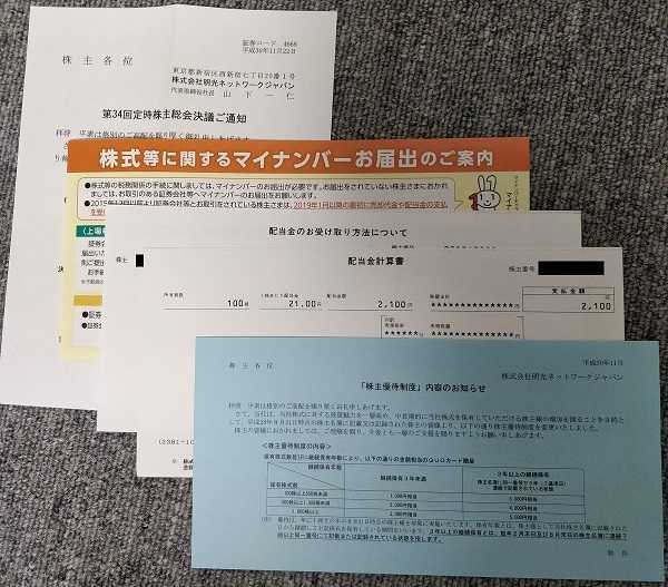 f:id:kakuyasusim2018:20181126004326j:plain
