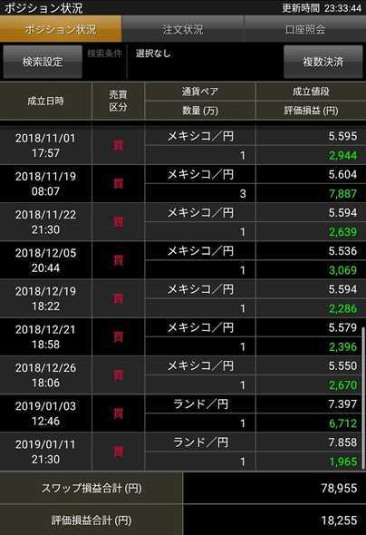 f:id:kakuyasusim2018:20190126000826j:plain
