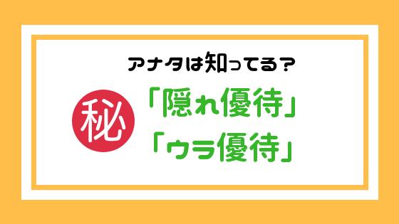f:id:kakuyasusim2018:20190226012140p:plain