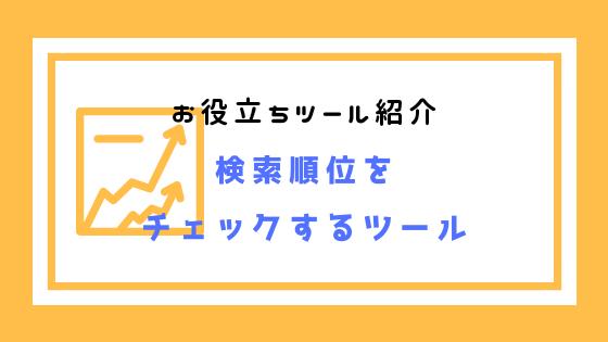 f:id:kakuyasusim2018:20190317233033p:plain