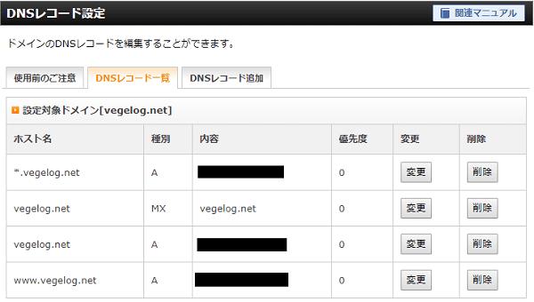 DSNレコード設定画面