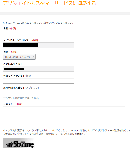Amazonアソシエイト問い合わせメール画面