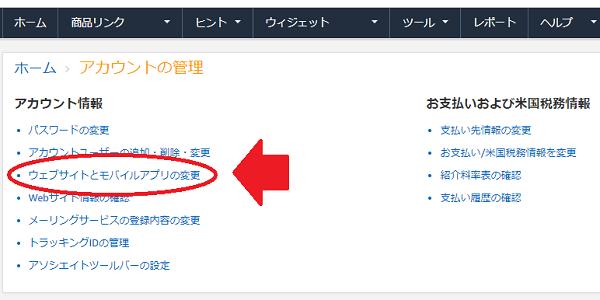 Amazonアソシエイトウェブサイト追加