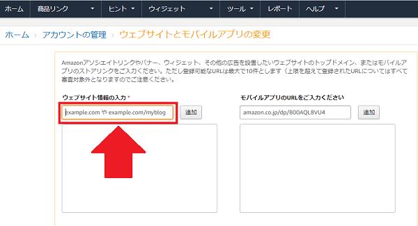AmazonアソシエイトURL追加