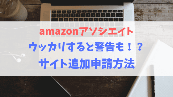 Amazonアソシエイト追加方法