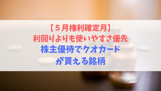 株主優待銘柄紹介