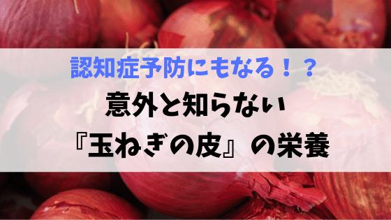 玉ねぎの皮の栄養成分