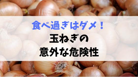 玉ねぎ食べ過ぎの危険性