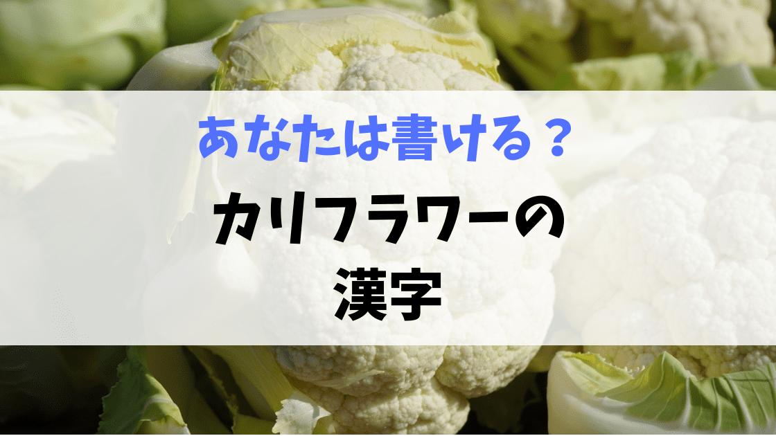 カリフラワーの漢字