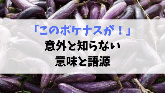 ボケナスの由来・語源