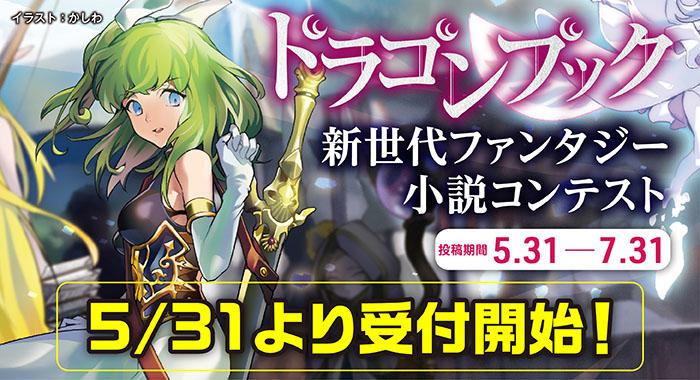 f:id:kakuyomu-dragonbook:20180413205536j:plain