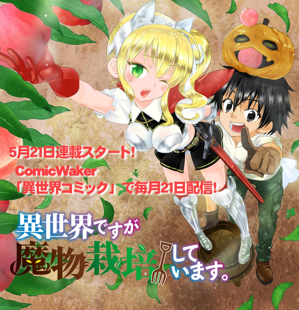 f:id:kakuyomu-famitsu:20170518175606j:plain