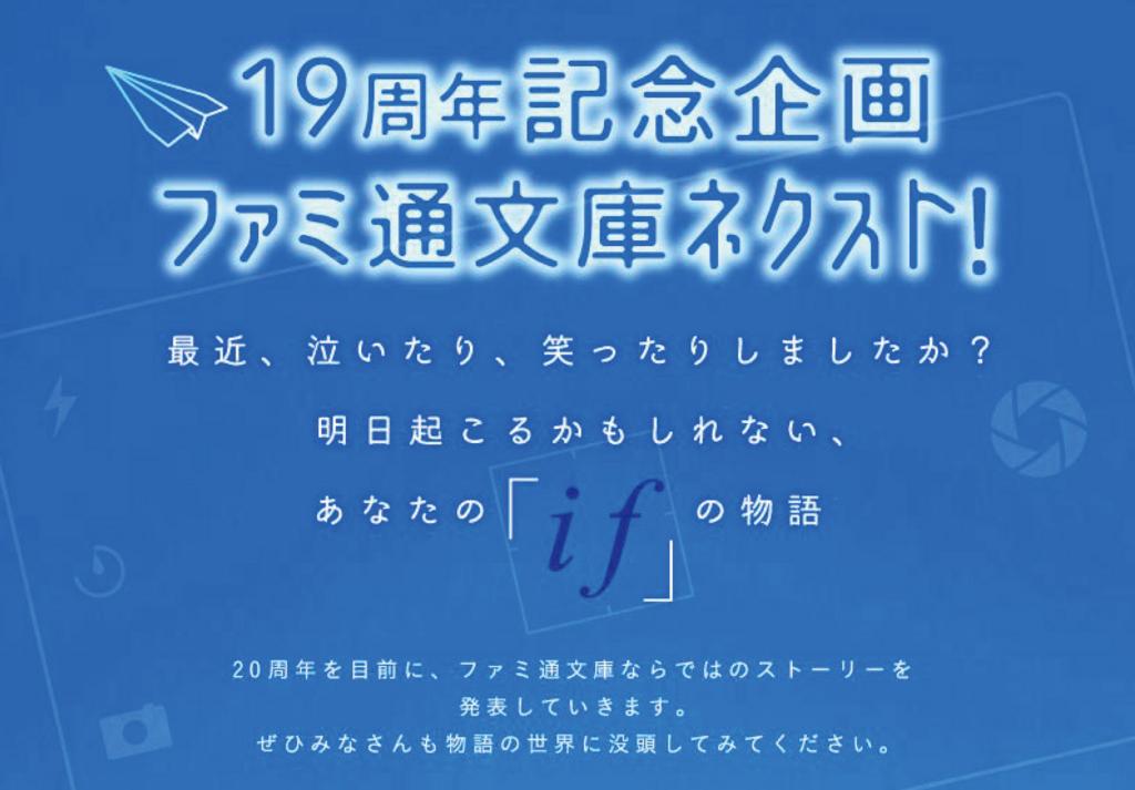 f:id:kakuyomu-famitsu:20170518185144j:plain