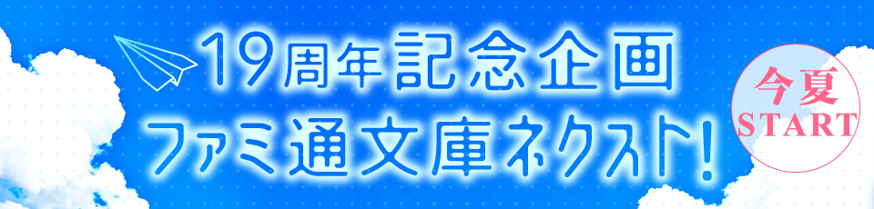 f:id:kakuyomu-famitsu:20170518190008j:plain