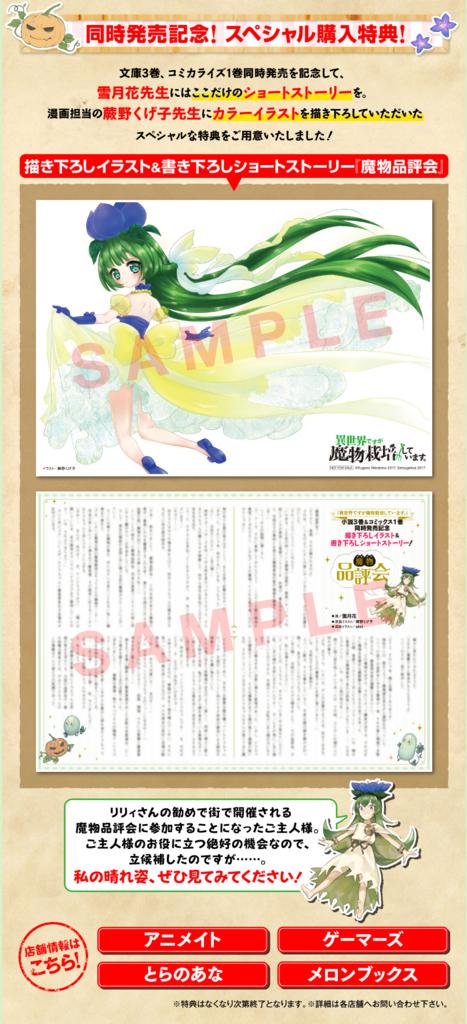 f:id:kakuyomu-famitsu:20171027210840j:plain