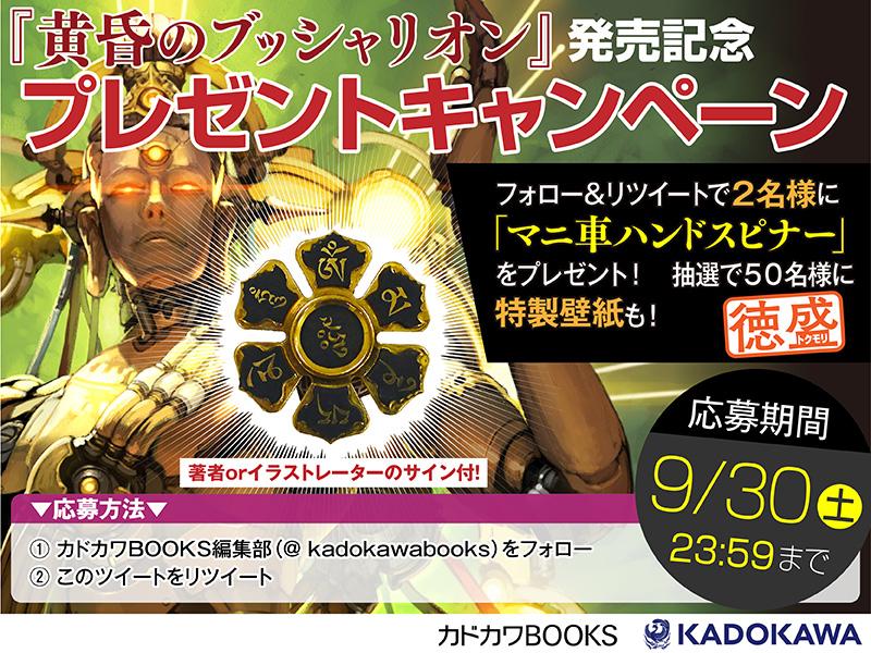 f:id:kakuyomu-kadokawabooks:20170906195159j:plain
