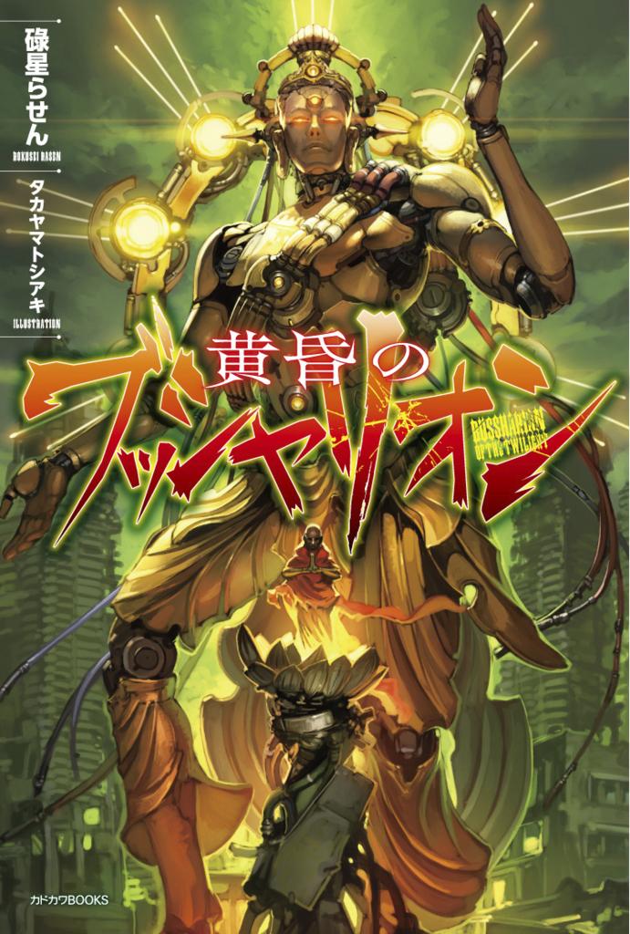 f:id:kakuyomu-kadokawabooks:20170906195444j:plain