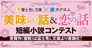 f:id:kakuyomu-lbunko:20170828183924j:plain