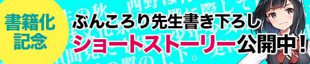 f:id:kakuyomu-mfbunkoj:20180416162753j:plain