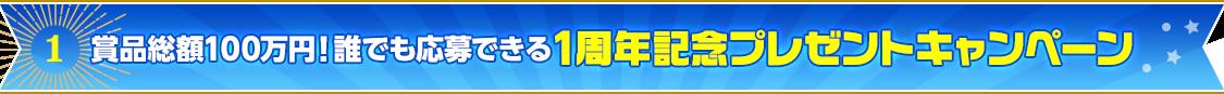 賞品総額100万円!誰でも応募できる1周年記念プレゼントキャンペーン
