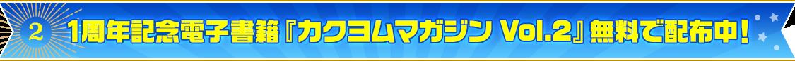 1周年記念電子書籍『カクヨムマガジン Vol.2』無料で配布中!